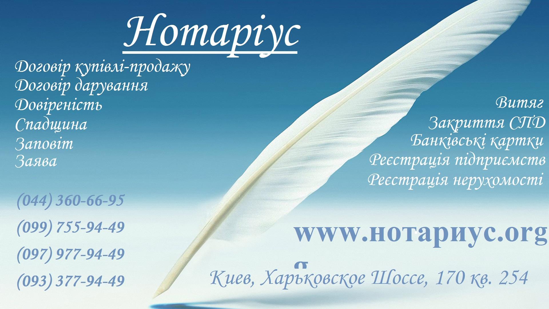 Нотаріус Київ