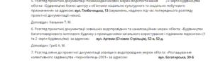 ЖК А52 ВОДА